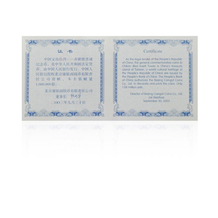 中国宝岛台湾 朝天宫 赤嵌楼流通纪念币 人民银行限量发行