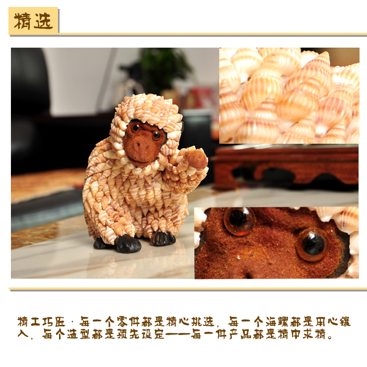 猴子举手 海螺贝壳工艺品 天然手工工艺摆件 创意礼品 精美家居摆件图片