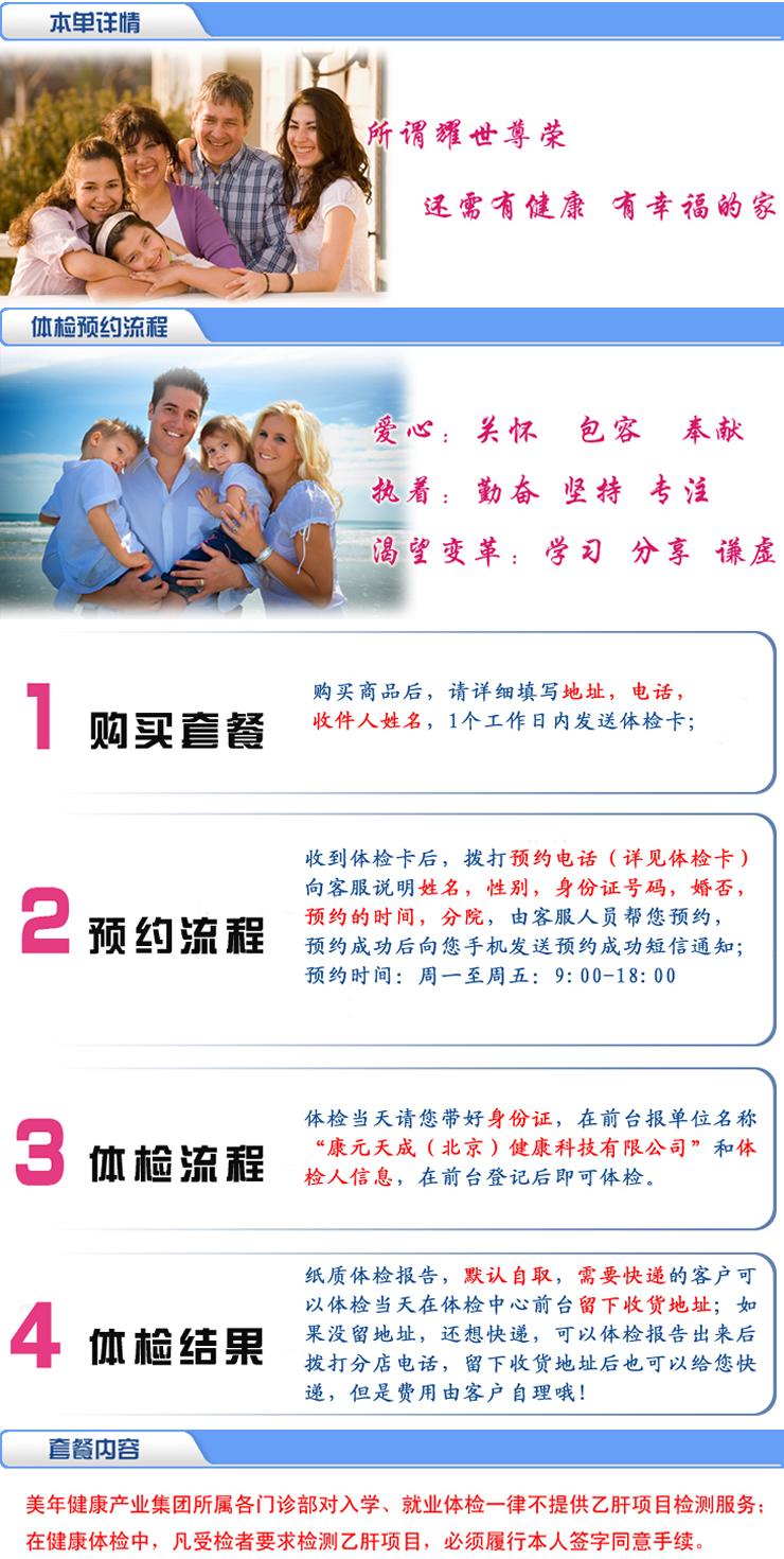 北京美年大健康体检卡 E套餐 男士