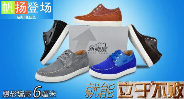 ...增高鞋 头层磨砂牛皮 时尚运动休闲男鞋X1702隐形增高6CM ...