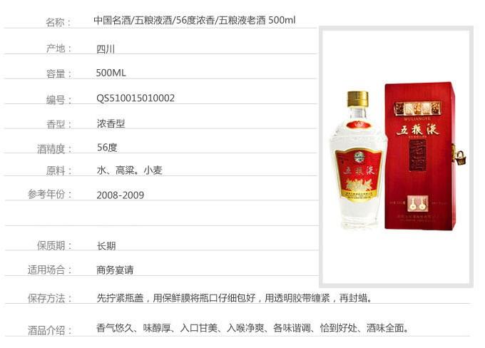 56度五粮液老酒红木礼盒500ml 价格\/56度五粮