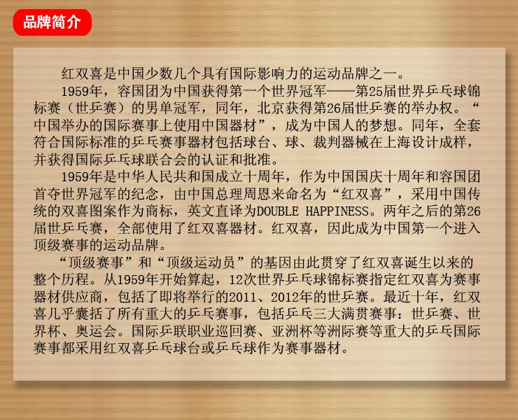 双12.12 京东双十二 疯狂促销 红双喜 DHS 乒乓球拍 四星...