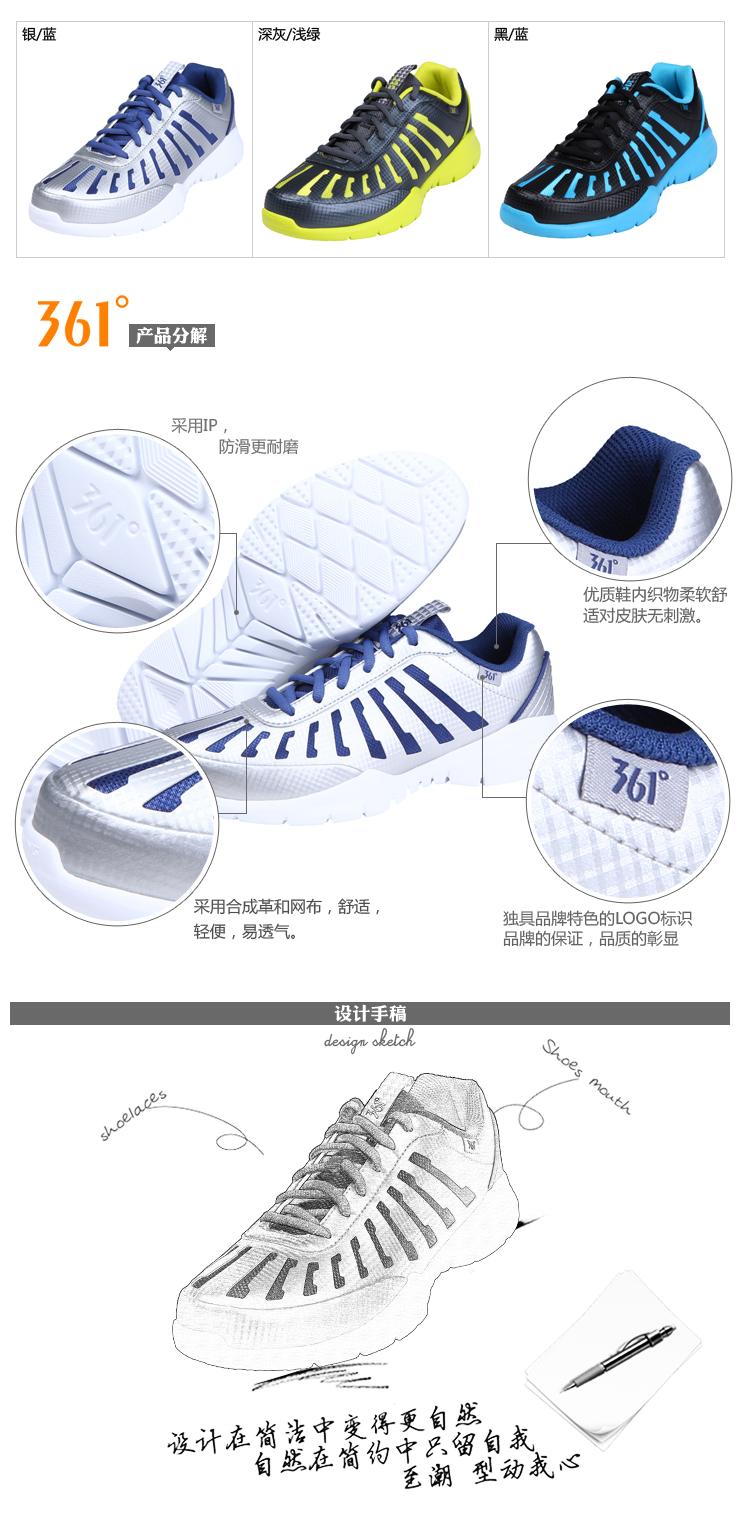 361° 361度 综训鞋 男女式运动鞋