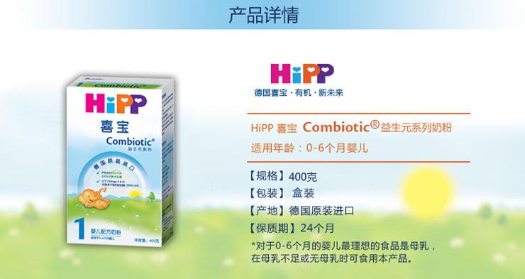喜宝奶粉换包装_【网友推荐】现货德国喜宝奶粉HIPP有机BIO