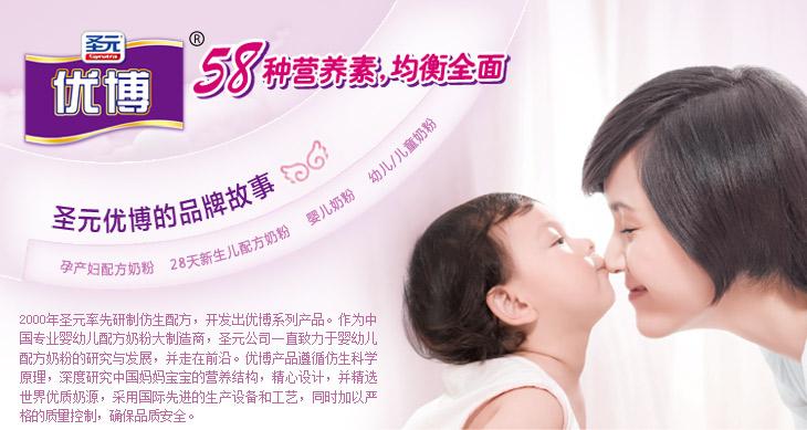 【赠品】圣元优博2段 婴幼儿配方奶粉 200g盒