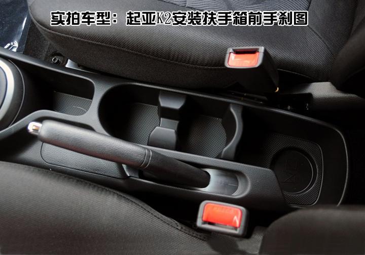 斯沃德原装 起亚k2扶手箱 k2中央手扶箱 免打孔改装配件专用 米色高清图片