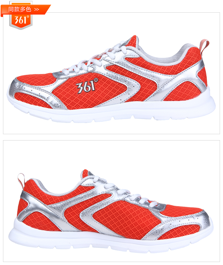 男士361运动鞋