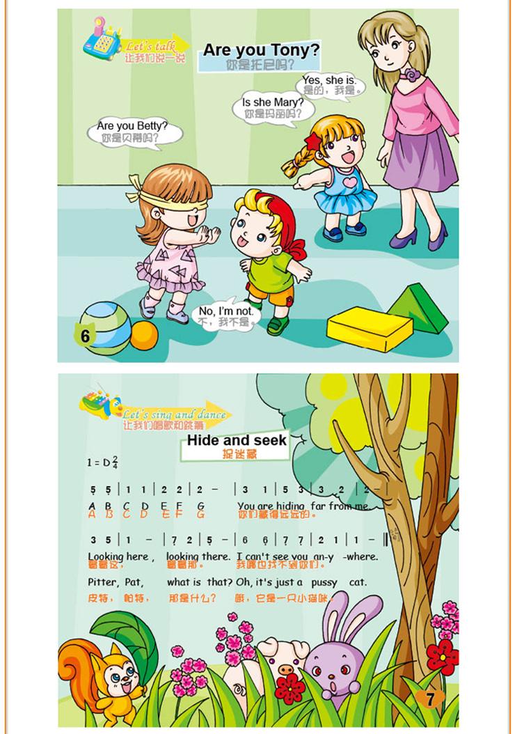 幼儿英语故事
