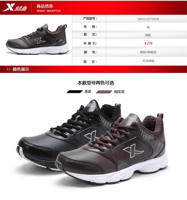 xtep/特步运动鞋 秋冬新款棉鞋/休闲鞋