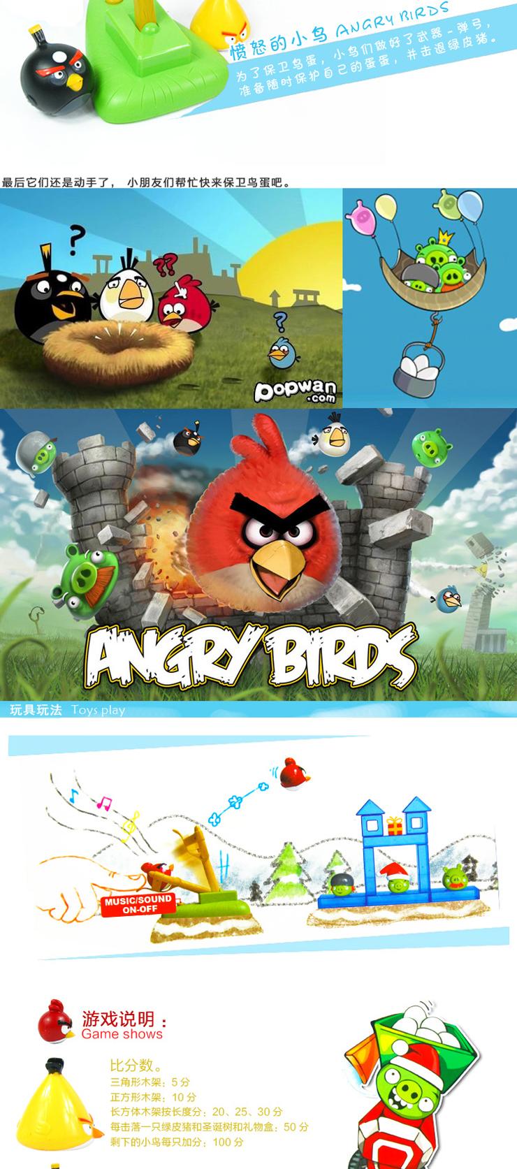 愤怒的小鸟玩具实战弹射套