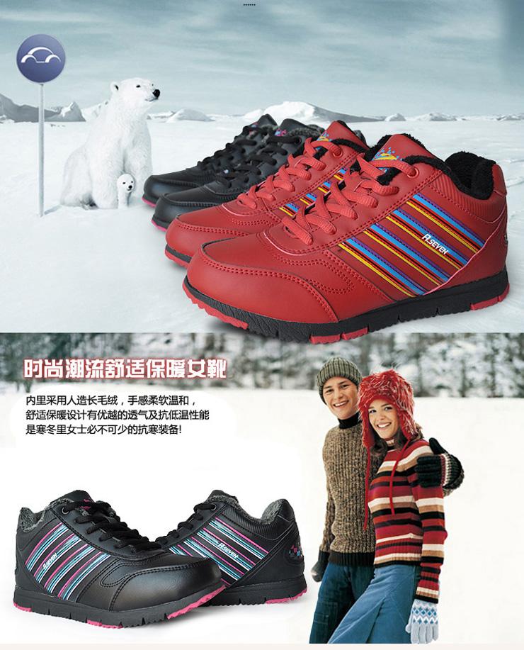 七喜运动鞋时尚保暖休闲中帮加厚秋冬季加棉鞋女款在
