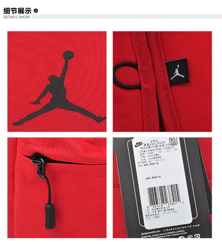 耐克nike 男包女包 中性jordan亮红色篮球双肩背包