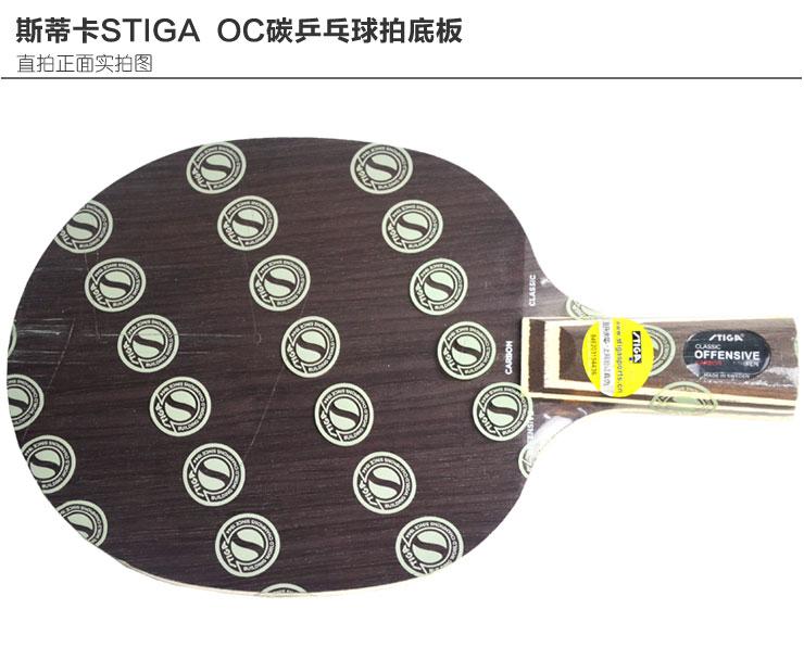 斯帝卡Stiga碳素OC\/OC CARBON五层纯木弧