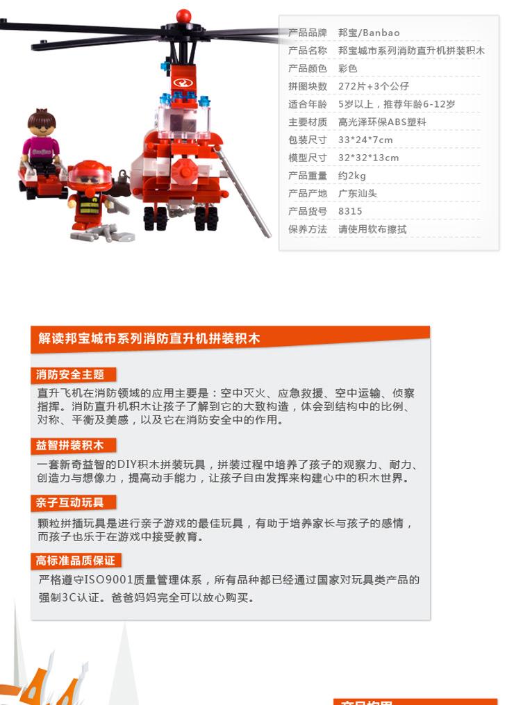 邦宝房屋益智拼插儿童图纸系列消防直升机乐高2城市冒险岛积木2020图片