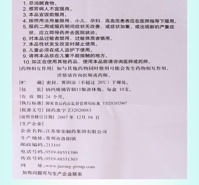 聚荣 黄芪精(有糖) 10ml*10支