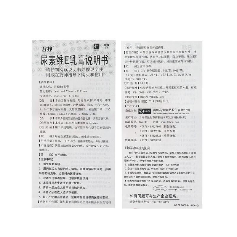 日抒 尿素维E乳膏 20g