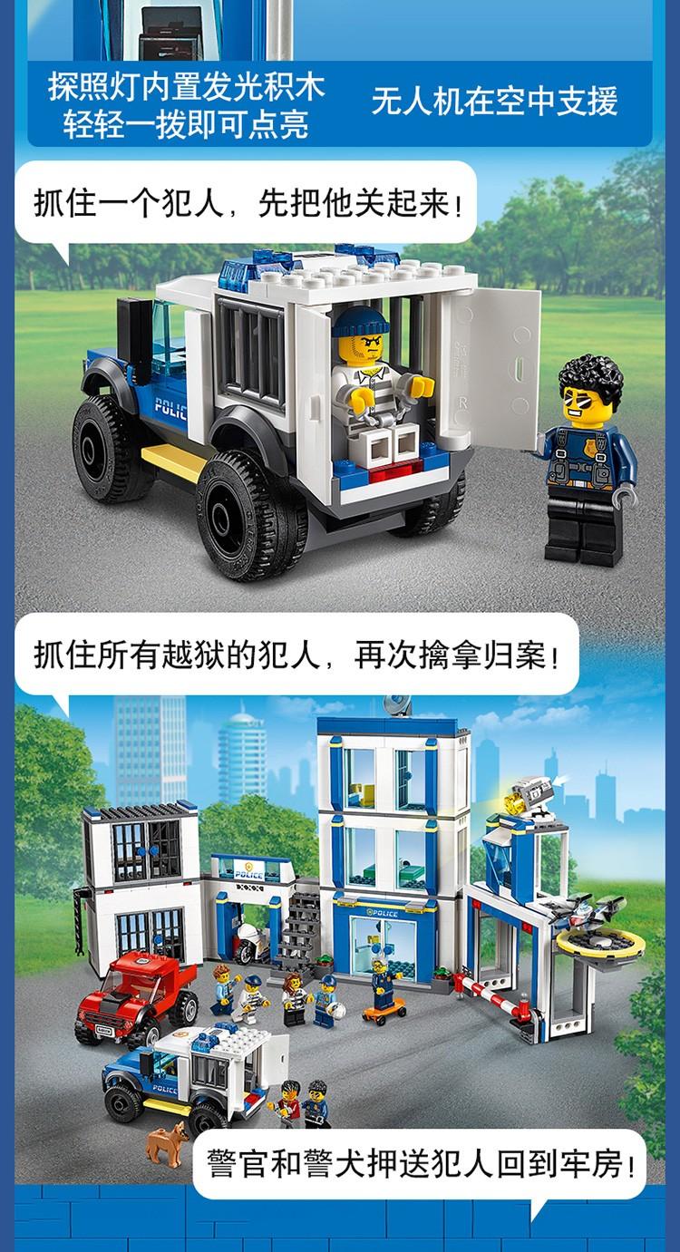 乐高(LEGO)City城市系列 6岁+ 乐高城市警局 60246