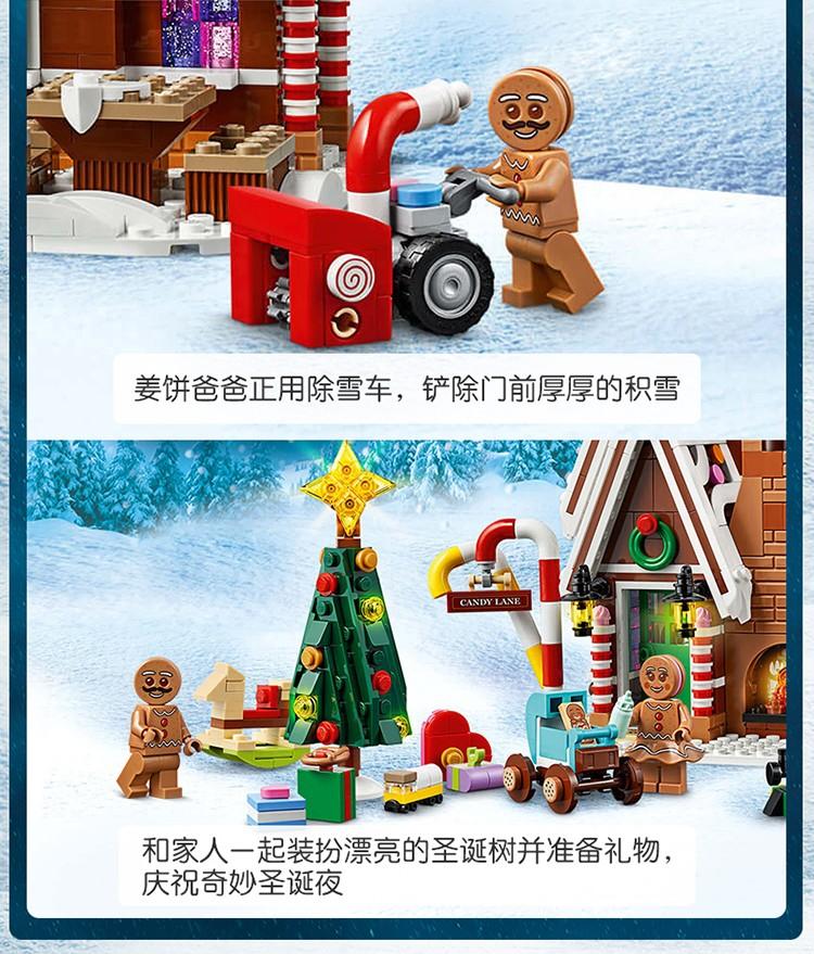 乐高(LEGO)创意百变高手系列 12岁+ 【D2C旗舰店限定款】 姜饼屋10267