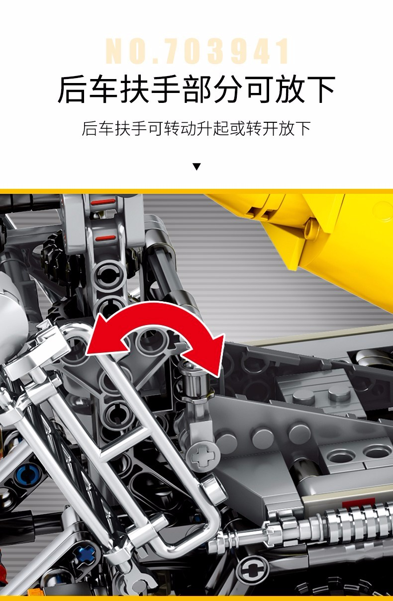 森宝(SEMBO)机械密码系列工程搅拌车703941