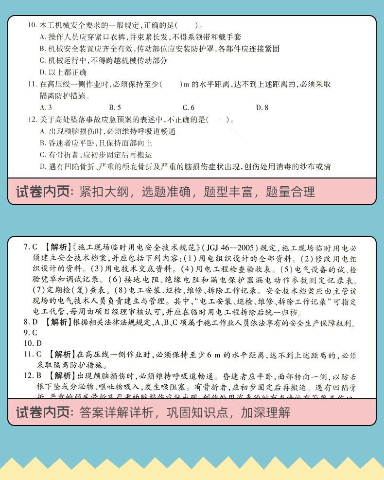 安全注册师教材图片