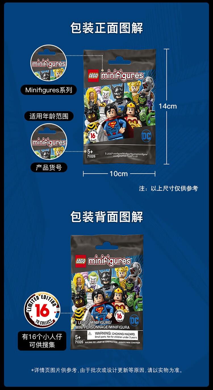乐高(LEGO)人仔抽抽乐系列 DC超级英雄人仔 71026