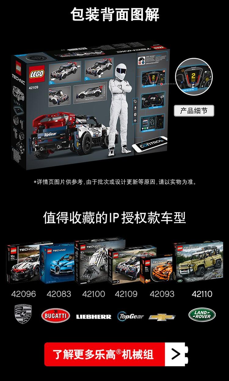 乐高(LEGO) 机械组 Technic系列 9岁+ Top Gear 拉力赛车 42109