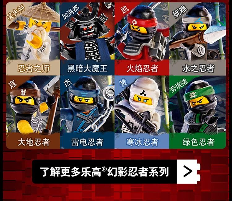 乐高(LEGO)幻影忍者 Ninjago系列