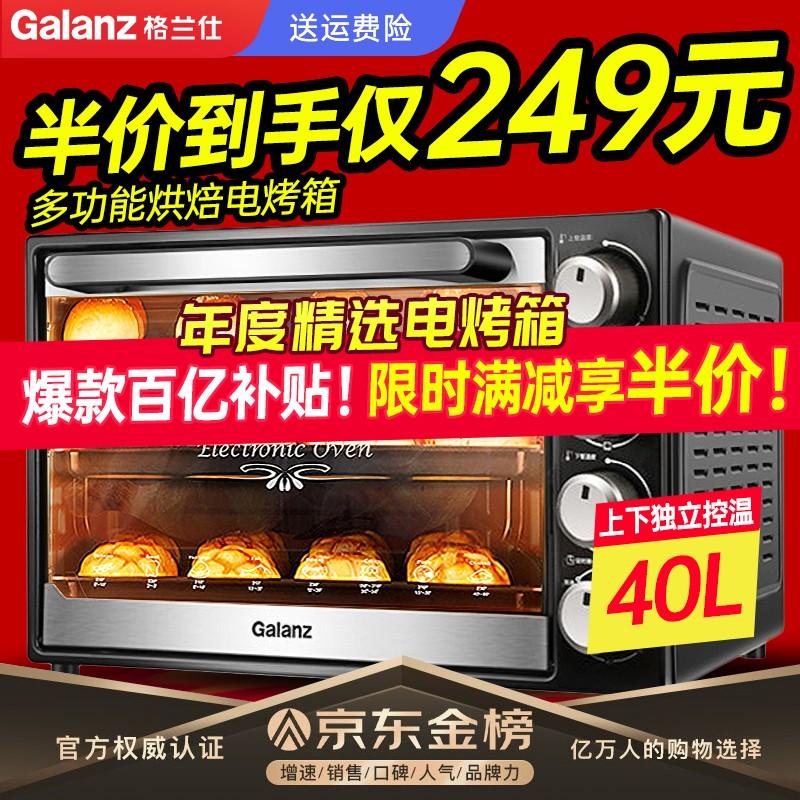 烤箱^上下独立调温^镀锌板