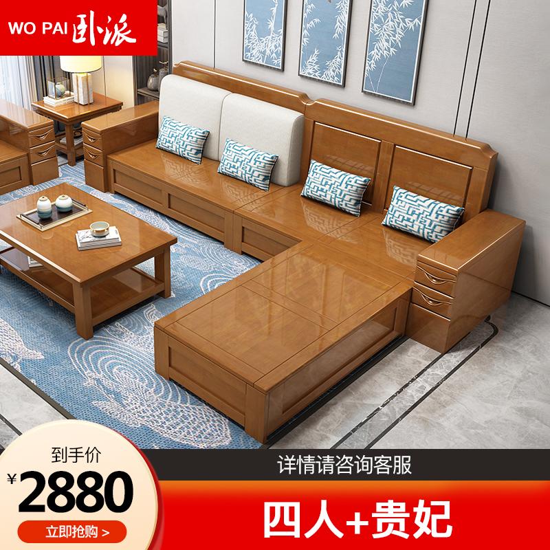 实木沙发^现代中式^棉类^海绵^可拆洗