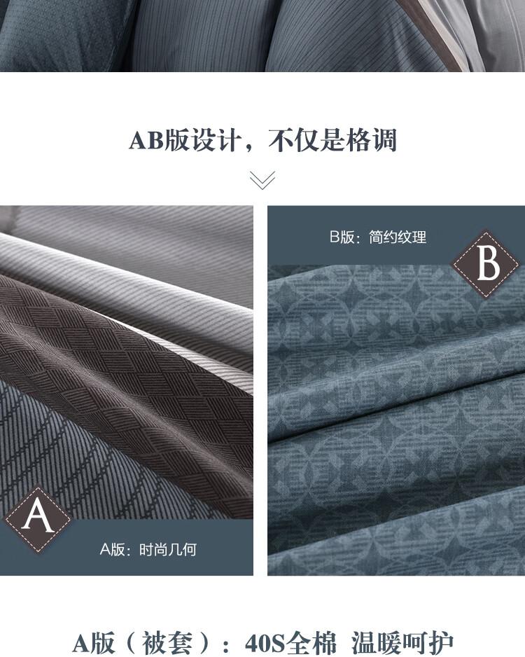 AB版设计,不仅是格调B版:简约纹理BAA版:时尚几何A版(被套):408全棉温暖呵护-推好价 | 品质生活 精选好价