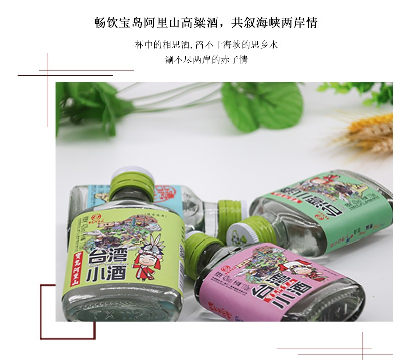 宝岛阿里山台湾高粱小酒 52度绵柔浓香白酒(图5)