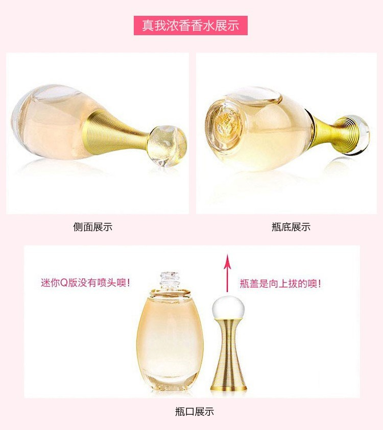 真我浓香香水展示侧面展示瓶底展示迷你Q版没有喷头噢!瓶盖是向上拔的噢!瓶口展示-推好价 | 品质生活 精选好价