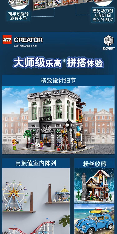 乐高(LEGO)积木 创意百变高手系列 粉丝收藏款男孩女孩圣诞礼物 16+ 大型过山车10261