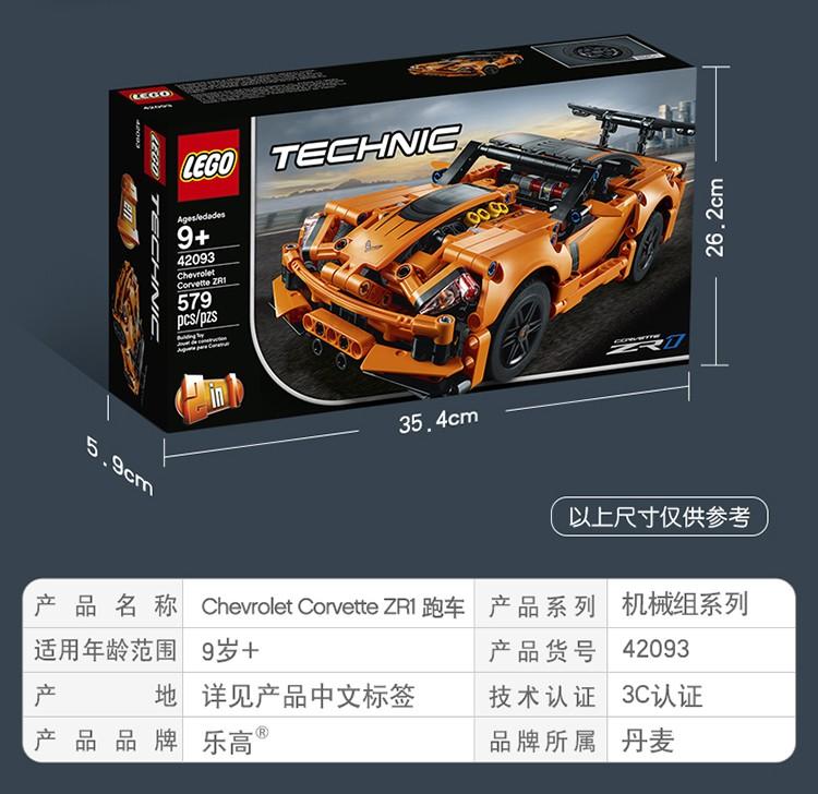 乐高LEGO 机械组系列 42093 雪佛兰Corvette ZR1 跑车9岁+