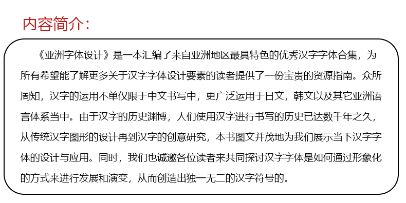 亚洲字体亚洲元素中文汉字股票中式元素图形图建筑设计字体集团代码图片