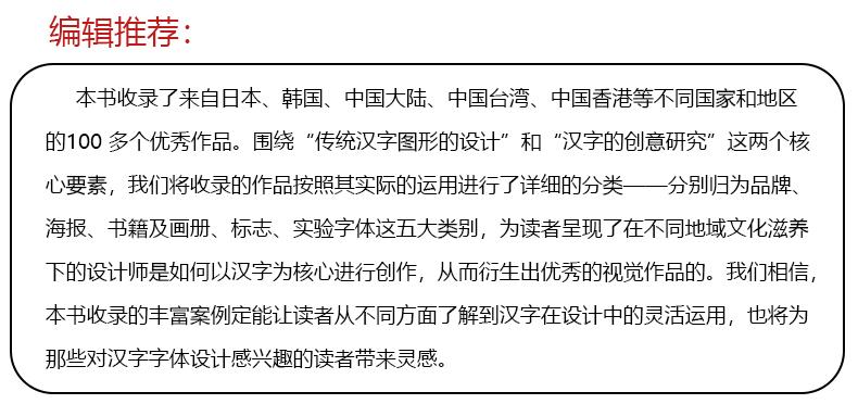 亚洲字体v字体AsianTypography中文汉字字体需要室内设计进行哪些材料图片