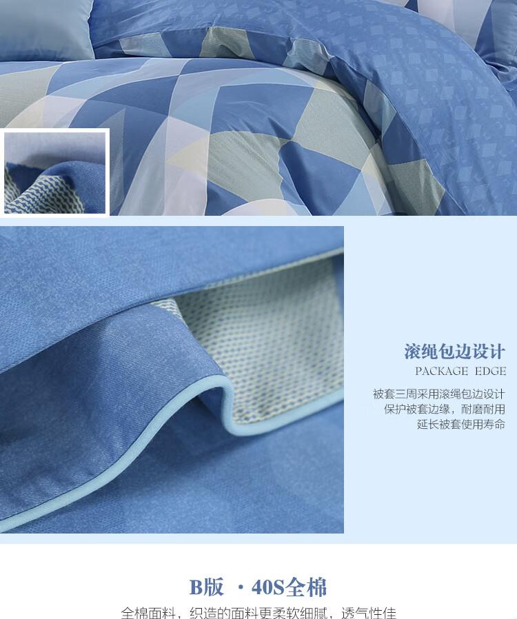 滚绳包边设计PACKAGE EDGE被套三周采用滚绳包边设计保护被套边缘,耐磨耐用延长被套使用寿命B版·40S全棉造的面料更柔软细腻,透气性-推好价 | 品质生活 精选好价