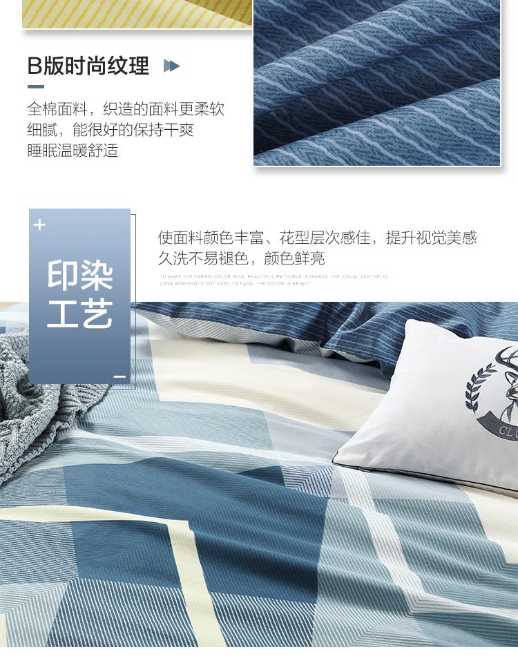B版时尚纹理全棉面料,织造的面料更柔软细腻,能很好的保持干爽睡眠温暖舒适使面料颜色丰富、花型层次感佳,提升视觉美感久洗不易褪色,颜色鲜亮印染工艺-推好价 | 品质生活 精选好价