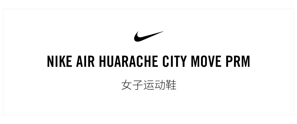 耐克 NIKE AIR HUARACHE CITY MOVE PRM 女子运动鞋 AO3171 AO3171-001黑/灰 36