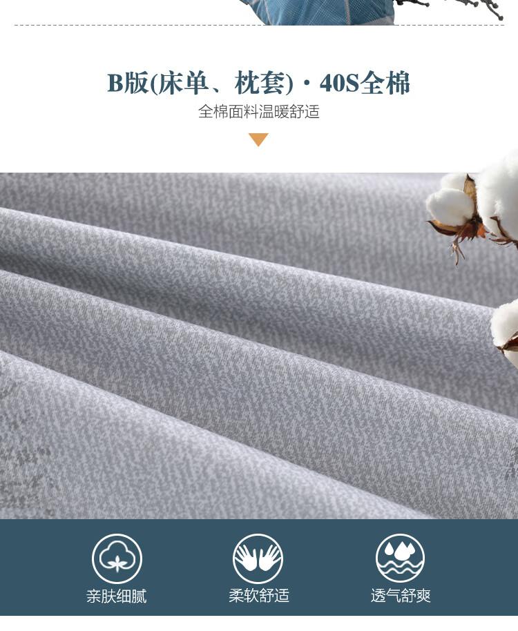 B版(床单、枕套)·40S全棉全棉面料温暖舒适亲肤细腻柔软舒适透气舒爽-推好价 | 品质生活 精选好价