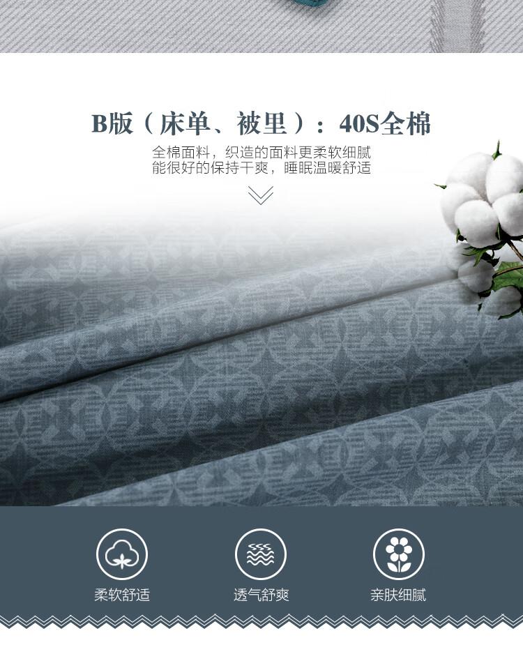 B版(床单、被里):40S全棉全棉面料,织造的面料更柔软细腻能很好的保持干爽,睡眠温暖舒适柔软舒适透气舒爽亲肤细腻-推好价 | 品质生活 精选好价