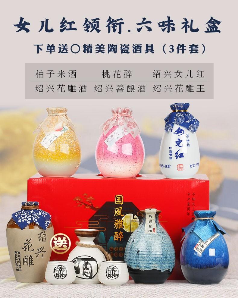 绍兴黄酒六瓶不同味道花雕酒女儿红桃花醉米酒整箱装礼盒花雕王