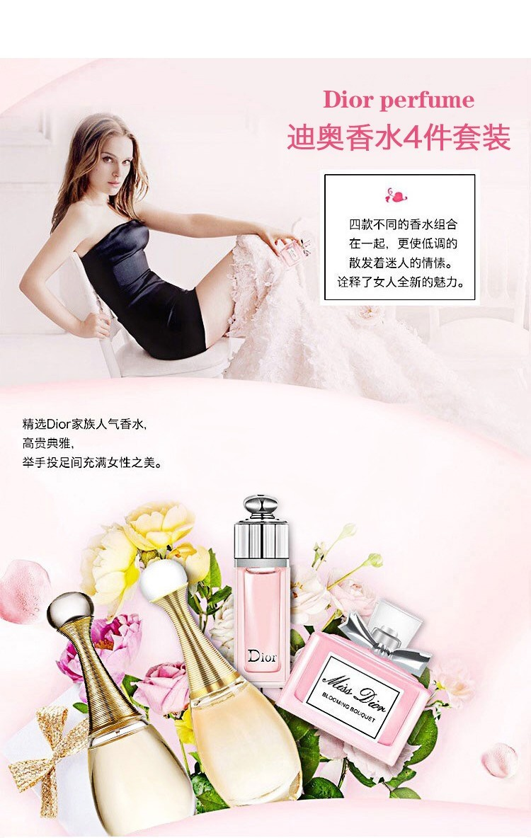 Dior perfume迪奥香水4件套装四款不同的香水组在一起,更使低调的散发着迷人的情愫。诠释了女人全新的魅力。精选Dior家族人气香水,高贵典雅举手投足间充满女性之美。-推好价 | 品质生活 精选好价