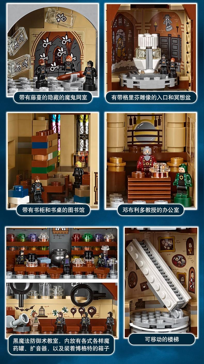 乐高LEGO 哈利·波特系列-霍格沃兹城堡71043(豪华收藏版) 16岁+【D2C旗舰店限定款】