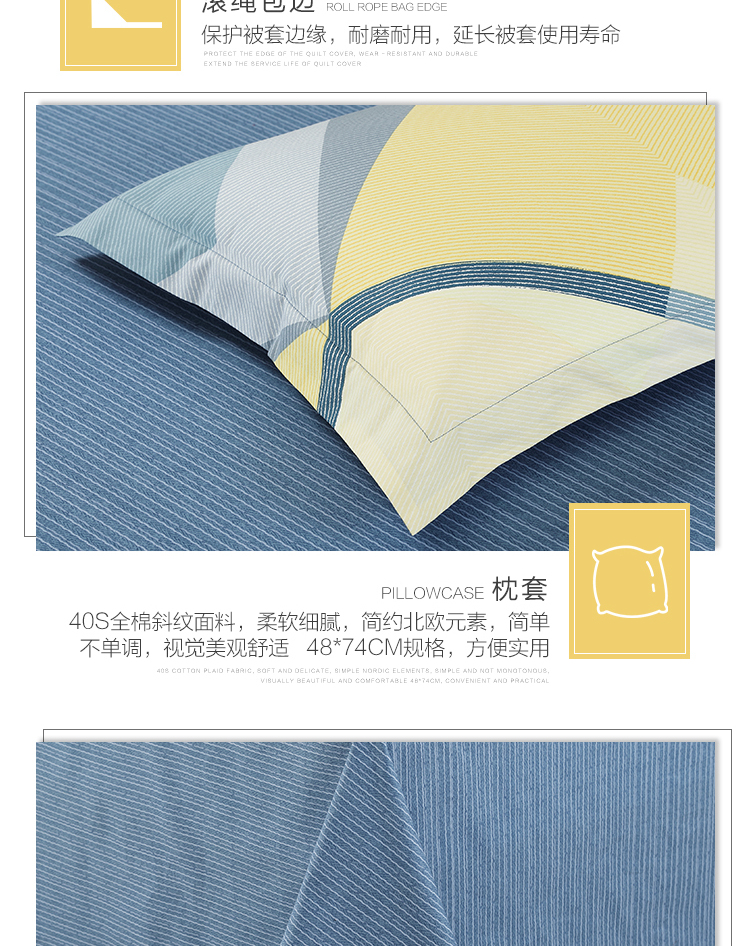 OLL ROPE BA保护被套边缘,耐磨耐用,延长被套使用寿命PILLOWCASE枕套40S全棉斜纹面料,柔软细腻,简约北欧元素,简单不单调,视觉美观舒适48*74CM规格,方便实用-推好价 | 品质生活 精选好价