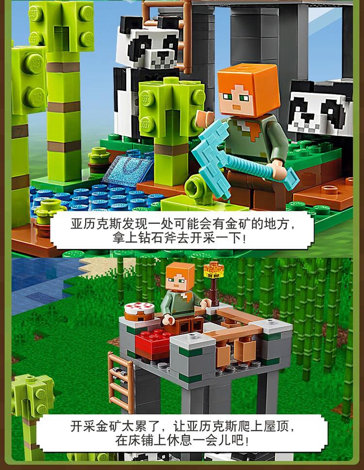 乐高(LEGO)我的世界 Minecraft系列 7岁+ 熊猫基地 21158