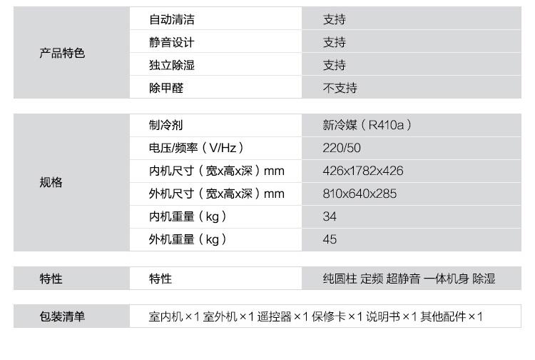 扬子(YAIR)2匹 智能节能 定频冷暖 内外双静音 客厅圆柱立柜式空调柜机 KFRd-52LW/(5210605)a-E2(N