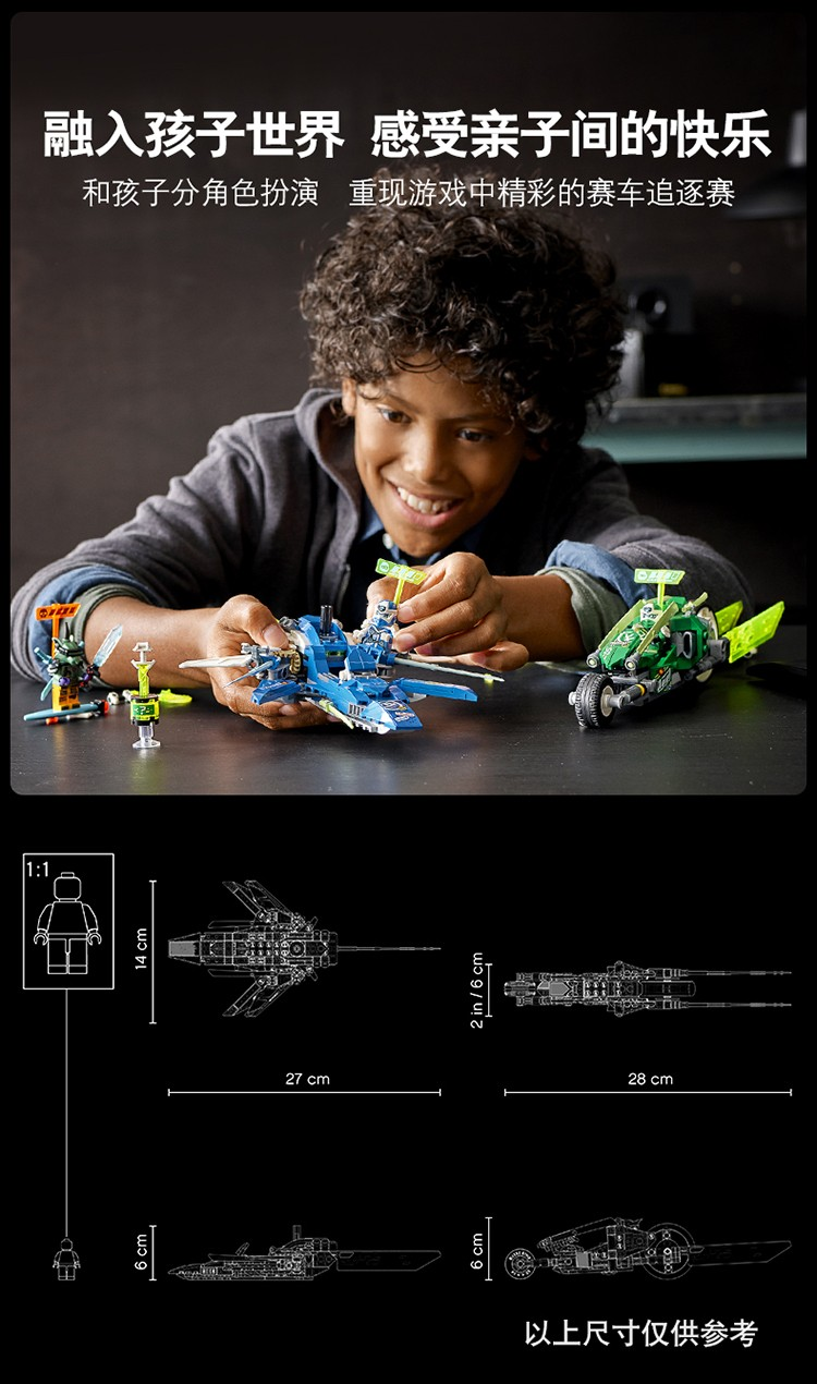 乐高(LEGO)幻影忍者 Ninjago系列 7岁+ 杰和劳埃德的极速赛车 71709