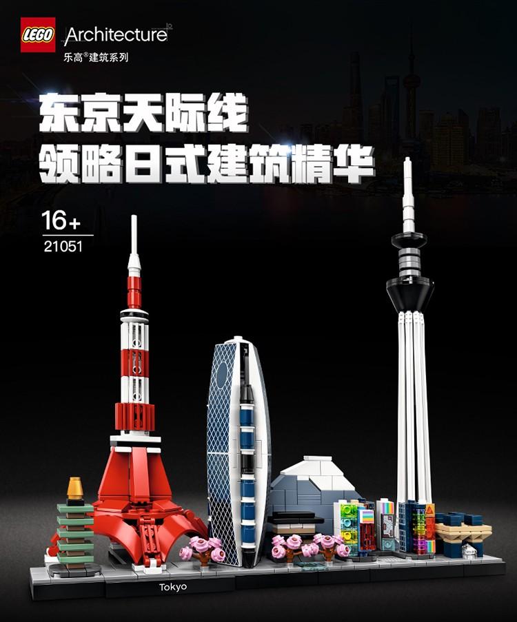 乐高(LEGO)建筑系列 Architecture 16岁+ 东京天际线 21051