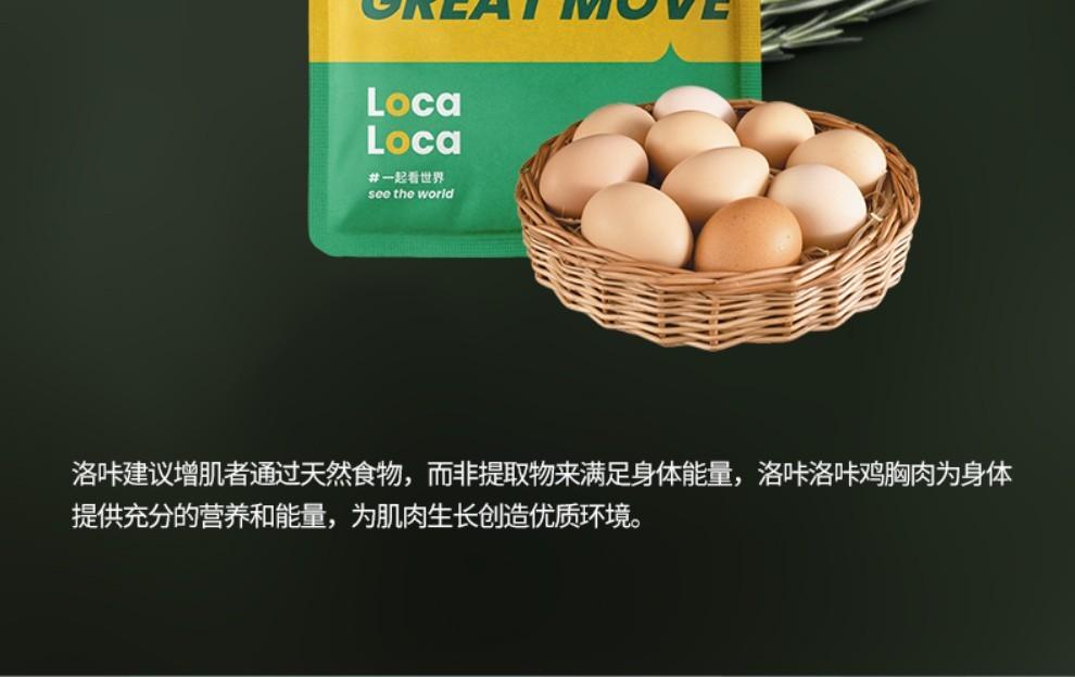1145g/13袋x2件 洛咔洛咔 健身代餐即食鸡胸肉套餐 券后98.83元包邮 买手党-买手聚集的地方